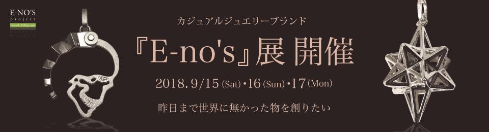 1年で3日間限定の『E-NO'S(イーノス)展』開催☆
