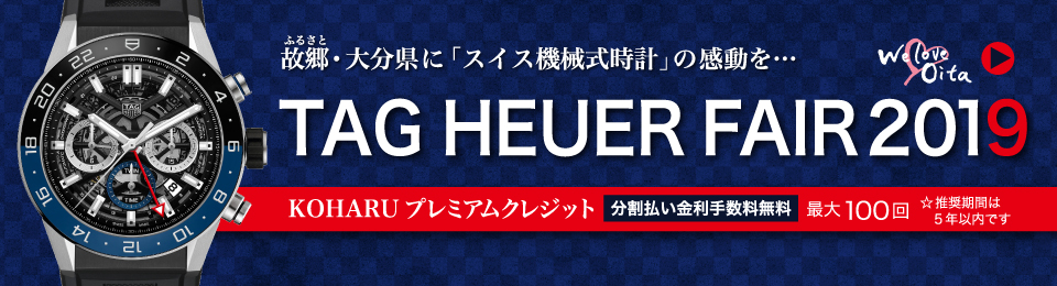TAG HEUER FAIR2019
