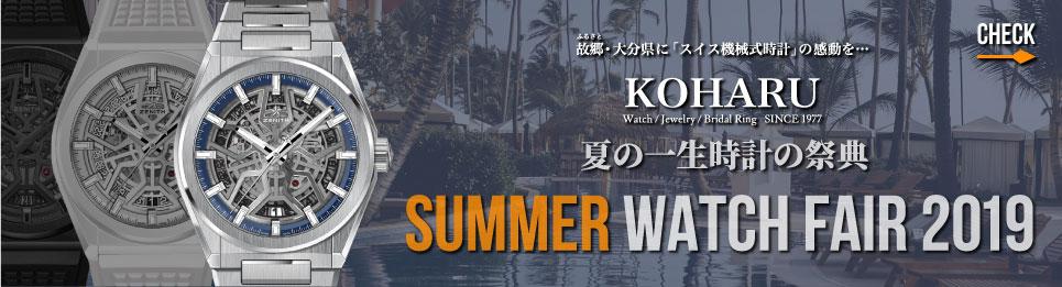 夏の一生時計の祭典 SUMMER WATCH FAIR 2019