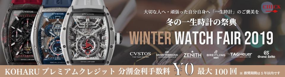 冬の一生時計の祭典 WINTER WATCH FAIR 2019