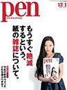 Pen(ペン)【第18巻22号 / 通巻372号】