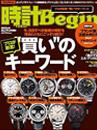 時計Begin(時計ビギン)【2014年秋号】