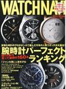 WATCHNAVI【ウォッチナビ】