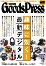 Goods Press(グッズプレス)【2015年11月号】