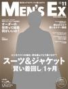 MEN'S EX【メンズEX】2015年11月号