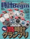 時計Begin(時計ビギン) 【2016年冬号】