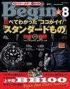 Begin(ビギン) 【2016年8月号】