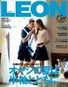 LEON(レオン)【2016年8月号】