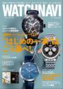 WATCHNAVI (ウォッチナビ)【2016 Autumn】