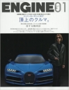 ENGINE(エンジン)【2017年1月号】