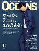 OCEANS(オーシャンズ)【2017年11月号】