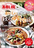 月刊・シティ情報おおいた 【11月号】