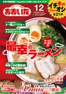 月刊・シティ情報おおいた 【12月号】