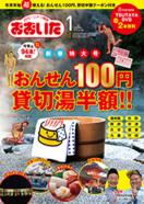 月刊・シティ情報おおいた 【1月号】