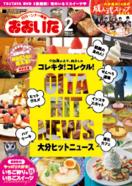 月刊・シティ情報おおいた 【2月号】