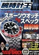 腕時計王【6月号/夏号】