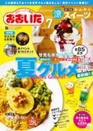 月刊・シティ情報おおいた 【7月号】