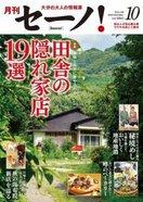 月刊セーノ【10月号】