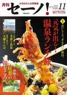 月刊セーノ【11月号】