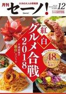 月刊セーノ【12月号】