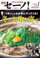月刊セーノ【1月号】