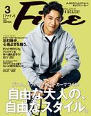 Fine【2019年3月号】