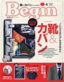 Begin(ビギン) 【2019年4月号】