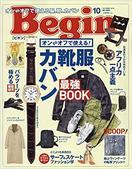 Begin(ビギン) 【2018年10月号】
