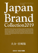 Japan Brand Collection2019 大分・宮崎版
