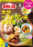 月刊・シティ情報おおいた 【6月号】