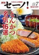 月刊セーノ【7月号】