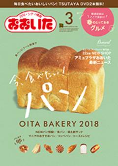 月刊・シティ情報おおいた 【3月号】