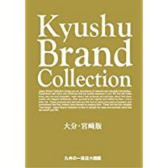 Kyushu Brand Collection 大分・宮崎版
