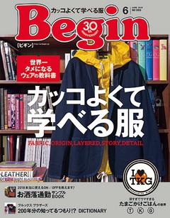 Begin(ビギン) 【2018年6月号】