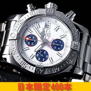 アベンジャー II ホワイト/マリナー・ブルー 01