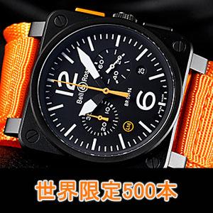 BR03-94 カーボン オレンジ 01