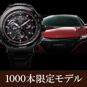 アストロン Honda NSX 限定モデル