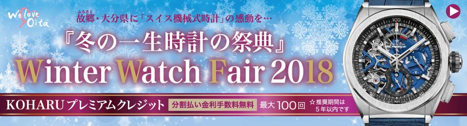 Winter Watch Fair 2018