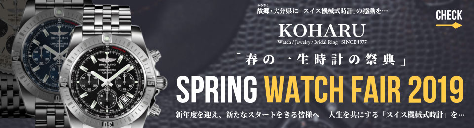 春の一生時計の祭典 SPRING WATCH FAIR 2019