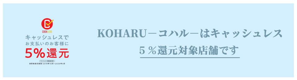 「KOHARU」はキャッシュレス決済5%還元・対象店舗です
