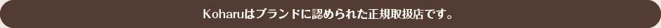 Koharuはブランドに認められた正規取扱店です。